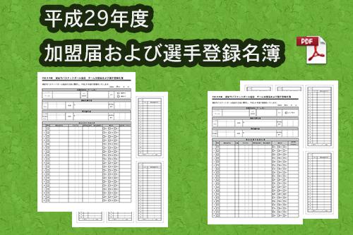 平成29年度 加盟届および選手登録名簿