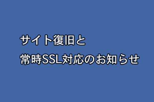 サイト復旧と常時SSL対応のお知らせ