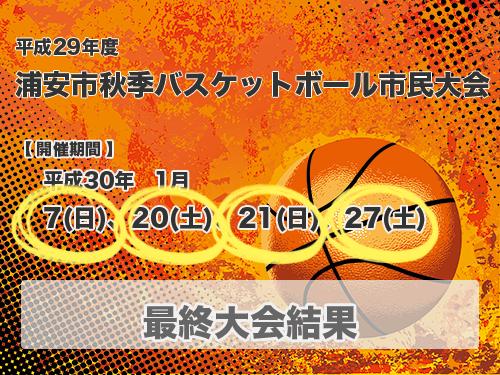 平成29年度 浦安市秋季市民大会 大会結果【最終】
