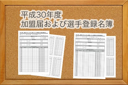 平成30年度 加盟届および選手登録名簿