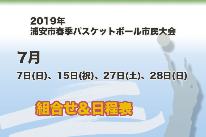 令和元年 浦安市春季市民大会 組合せ&日程表