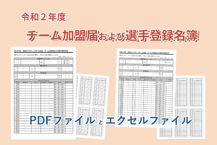 令和2年度 チーム加盟届および選手登録名簿