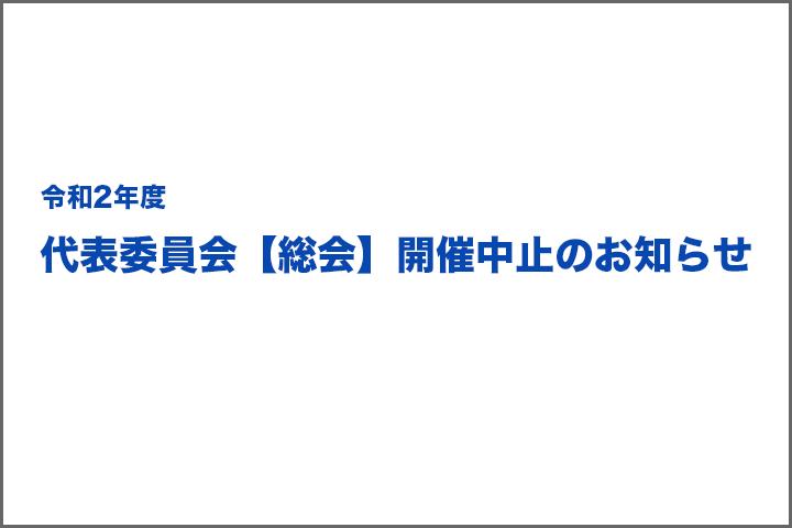 令和2年度 代表委員会【総会】開催中止のお知らせ