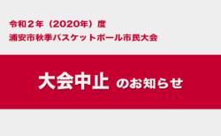 【中止のお知らせ】令和2年度 浦安市秋季市民大会