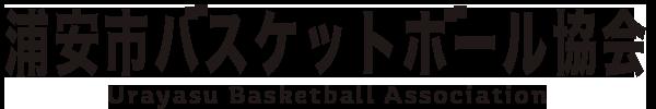 浦安市バスケットボール協会